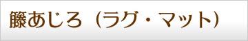 籐あじろ(ラグ・マット)