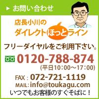 店長小川へのお問い合わせフォーム