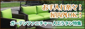 人工籐(ラタン)家具