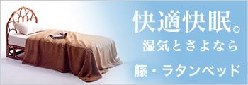 籐(ラタン)ベッド